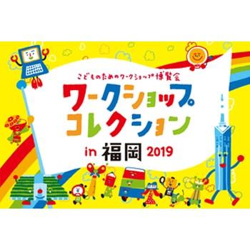 今年は過去最大規模!「ワークショップコレクション in 福岡 2019」