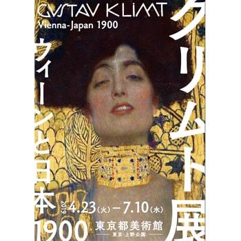 約30年ぶりの開催!「クリムト展 ウィーンと日本 1900」