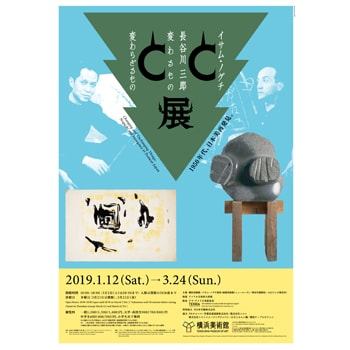 横浜美術館で「イサム・ノグチと長谷川三郎―変わるものと変わらざるもの」展が開催中