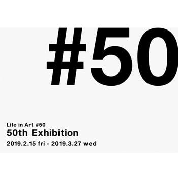 「IDÉE Life in Art」第50回目を記念した特別なエキシビションを開催