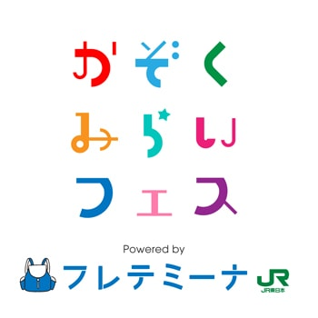 東京国際フォーラムで「かぞくみらいフェス」が開催