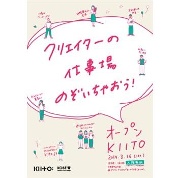 クリエイターの仕事現場を拝見!「オープンKIITO2019」