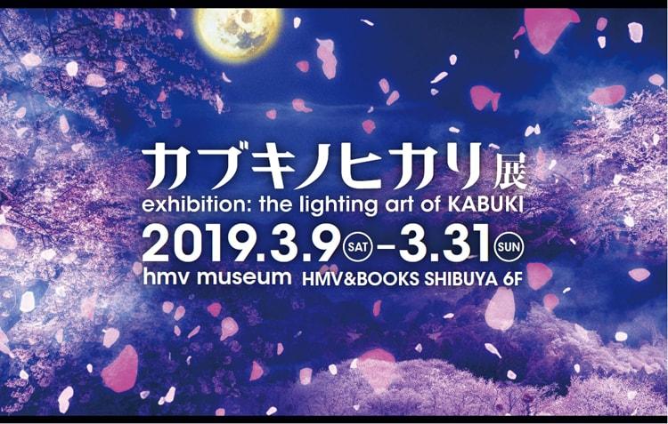 カブキノヒカリ展 exhibition:the lighting art of KABUKI