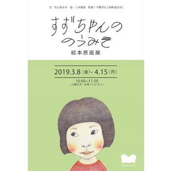 自閉症の女の子を描いた絵本『すずちゃんののうみそ』の原画展が静岡・三島で開催