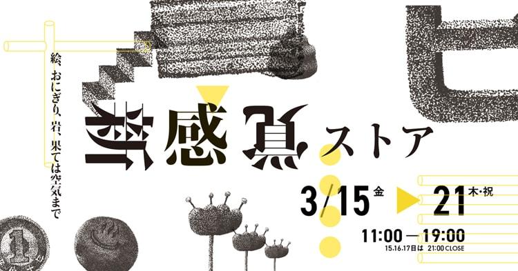 〈アトリエe.f.t.〉による体験型アートイベント「新感覚ストア」