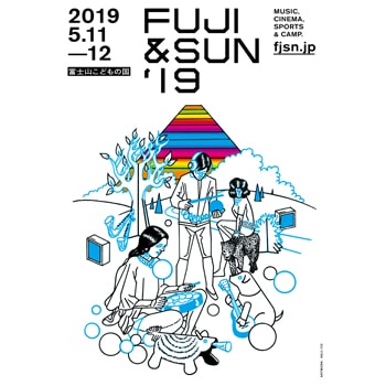 子どもから大人まで楽しめるキャンプフェス「FUJI&SUN'19」が「富士山こどもの国」に誕生!