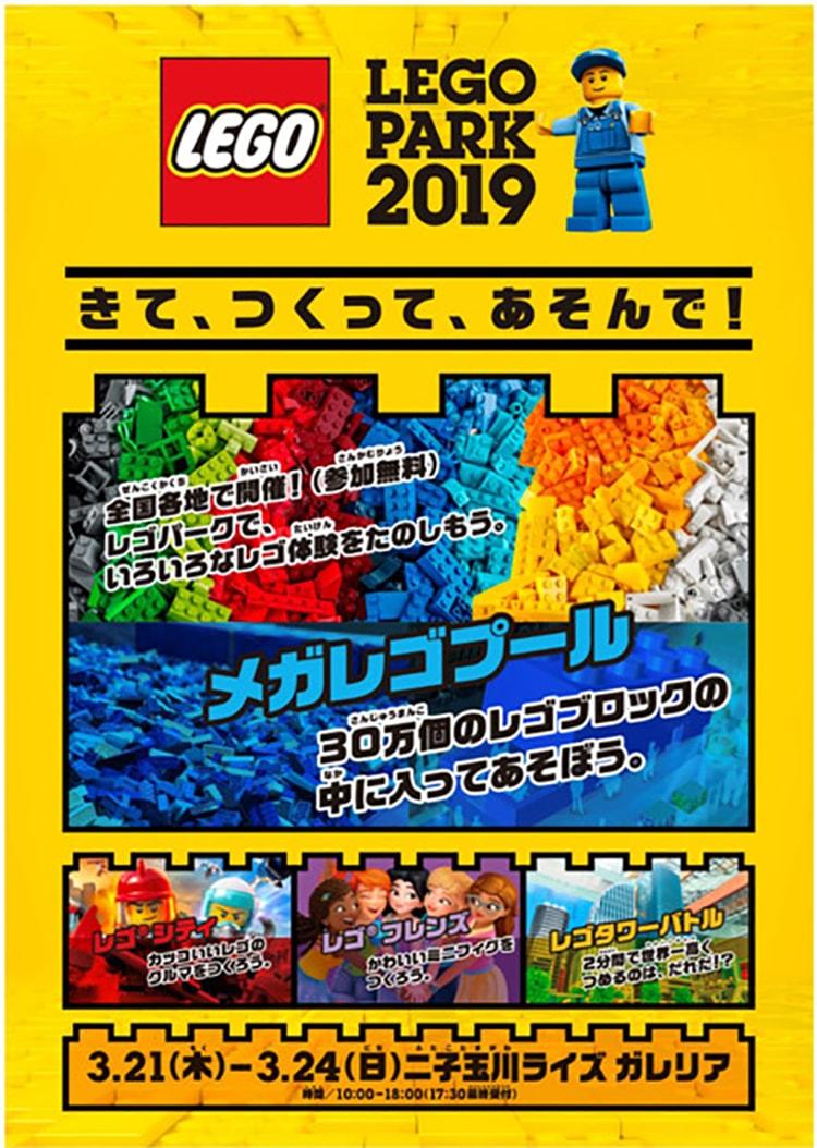 LEGO PARK 2019