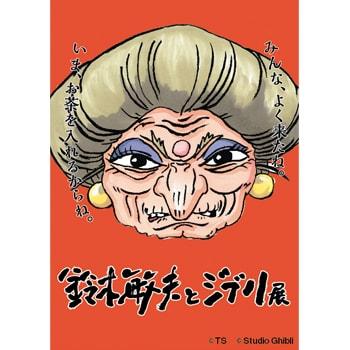 約3年ぶりの東京展覧会!「鈴木敏夫とジブリ展」が神田明神で開催