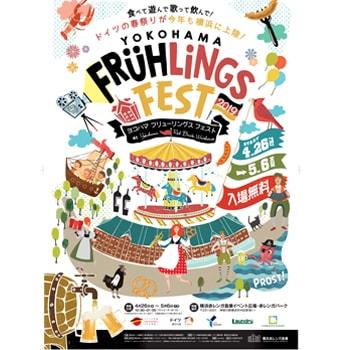 ドイツの春祭りを再現!横浜赤レンガ倉庫で「Yokohama Frühlings Fest 2019」を開催