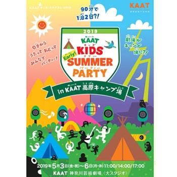 0歳から参加できる夏フェス「KAATキッズ・サマー・パーティー2019」が開催
