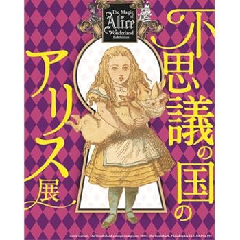 「不思議の国のアリス展」が神戸で開催!日本未公開作32点を展示