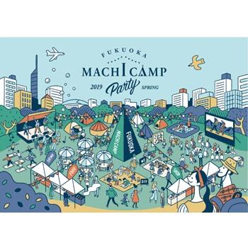 福岡の都心でアウトドアを満喫!「FUKUOKA MACHI CAMP PARTY 2019」を開催