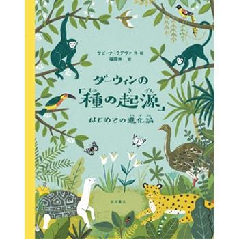 【イベントご招待】絵本『ダーウィンの「種の起源」』発売記念!〈GALLERY MUVEIL〉で生物学者・福岡伸一のトークイベントを開催