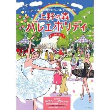 「上野の森バレエホリデイ」が今年も開催!バレエの新たな魅力を発見