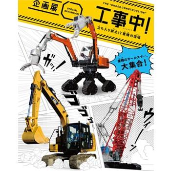 企画展「『工事中!』~立ち入り禁止!?重機の現場~」を日本科学未来館で開催中