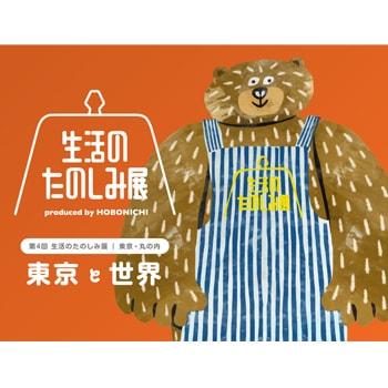 〈ほぼ日〉主催「生活のたのしみ展」が東京・丸の内で開催
