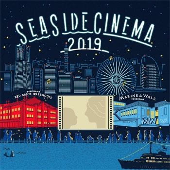 GW限定!横浜みなとみらいに野外シアター「SEASIDE CINEMA2019」が登場