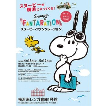スヌーピーとサイエンスアートがコラボ!横浜赤レンガ倉庫1号館で「SNOOPY™️ FANTARATION」を開催