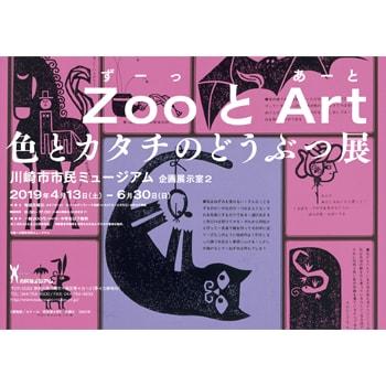 〈川崎市市民ミュージアム〉で「ZooとArt 色とカタチのどうぶつ展」を開催、約80点の作品を展示