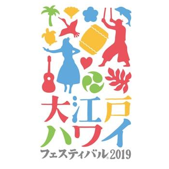 〈ベルサール東京日本橋〉で「大江戸 Hawaii Festival® 2019」を開催、日本とハワイの2つの文化を堪能