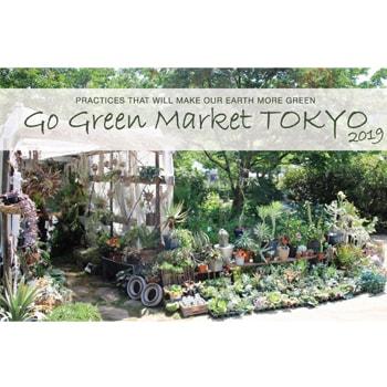 〈京王フローラルガーデンアンジェ〉で「Go Green Market」を開催