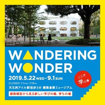 〈建築倉庫ミュージアム〉で企画展「Wandering Wonder -ここが学ぶ場-」を開催