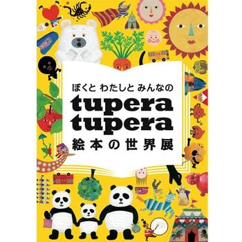 山形〈天童市美術館〉で「ぼくと わたしと みんなの tupera tupera 絵本の世界展」を開催