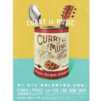 〈横浜赤レンガ倉庫〉でカレーと音楽に酔いしれる祭典「CURRY&MUSIC JAPAN 2019」を初開催!