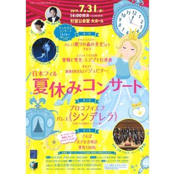 子どもと一緒に本格的なオーケストラ公演へ!〈杉並公会堂〉で「日本フィル 夏休みコンサート2019」を開催
