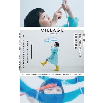 天王洲〈tmmt〉で、子どもと大人が一緒に楽しめる体験プログラム「VILLAGE」の6月開催が決定!