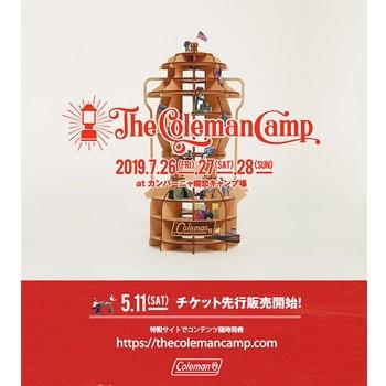 〈コールマン〉が初の大型キャンプフェス「The Coleman Camp 2019」を開催!