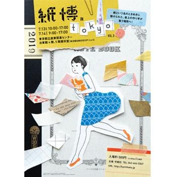 浅草で「紙博 in 東京 vol.3」が開催!史上最多の94組が参加
