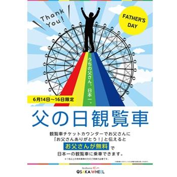 日本一の大観覧車〈レッドホース オオサカホイール〉に乗って父の日をお祝い!お父さん無料乗車キャンペーン