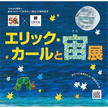 〈TeNQ〉開業5周年×絵本『はらぺこあおむし』誕生50周年記念!企画展「エリック・カールと宙(そら)展」を開催