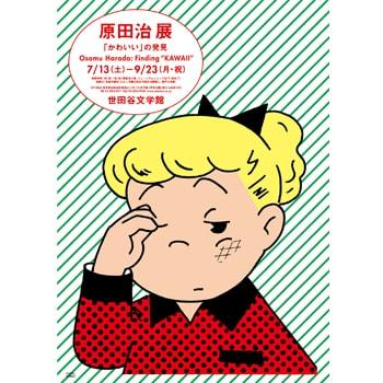 〈世田谷文学館〉で「原田治展 『かわいい』の発見」を開催