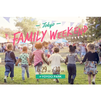 家族みんなで楽しめる野外フェスティバル「Tokyo Family Weekend」が代々木公園で初開催!
