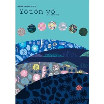 注目のテキスタイルデザイナー島塚絵里の新作を展示「島塚絵里 Exhibition 2019 Yötön yö 夜なき夜」