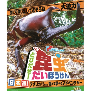 日本初上陸!昆虫や昆虫型ロボットに触れ合える「とびだせ!昆虫だいぼうけん」が大阪で開催