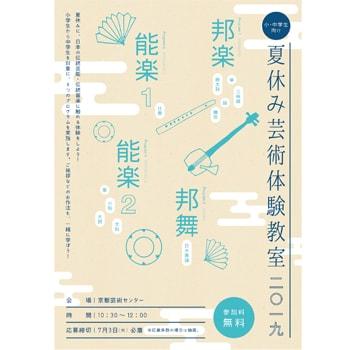 締め切り間近!〈京都芸術センター〉で「夏休み芸術体験教室2019」を開催