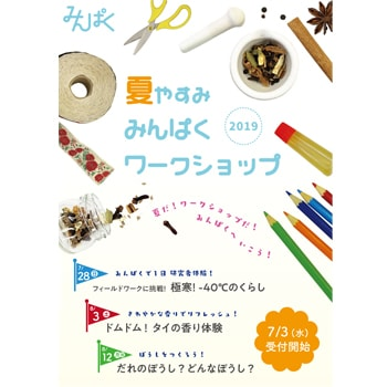 大阪〈国立民族学博物館〉で「夏やすみみんぱくワークショップ2019」を開催