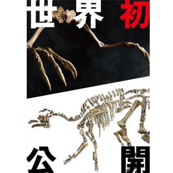〈国立科学博物館〉で「恐竜博2019」が開催!日本初公開の恐竜標本が続々登場