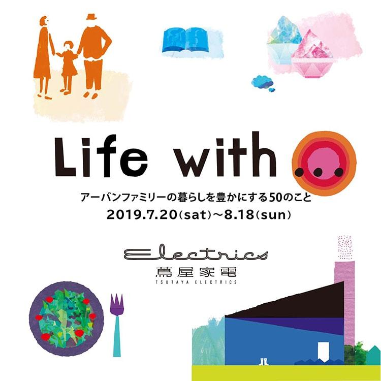 〈二子玉川 蔦屋家電〉で全館フェア「Life with… ~アーバンファミリーの暮らしを豊かにする50のこと~」を開催
