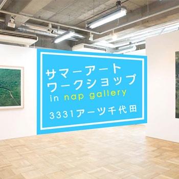 アート鑑賞つき!親子で参加できる「サマーアートワークショップ in nap gallery」が開催