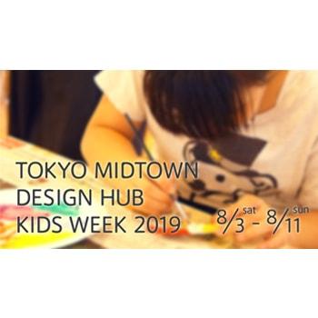 「東京ミッドタウン・デザインハブ・キッズウィーク2019」が開催!デザインを軸とした多彩なワークショップを実施