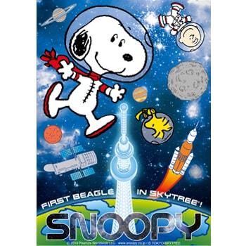〈東京スカイツリー®〉とスヌーピーのコラボ企画!「FIRST BEAGLE IN SKYTREE® ! -アストロノーツスヌーピーと宇宙を知ろう-」
