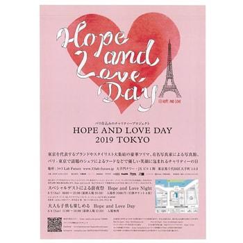 熊本や東北などの被災地の子どもたちを支援!パリ発のチャリティイベント「HOPE AND LOVE DAY 2019 TOKYO」