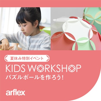 〈アルフレックス名古屋〉でキッズ向けの知育ワークショップを開催!