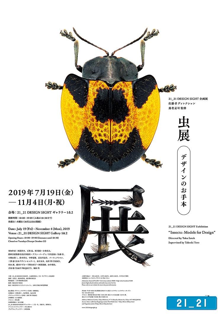 〈21_21 DESIGN SIGHT〉企画展「虫展 -デザインのお手本-」