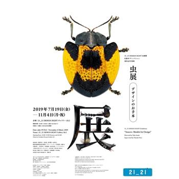 〈21_21 DESIGN SIGHT〉で企画展「虫展 -デザインのお手本-」を開催。ミルク会員に招待券プレゼントも!