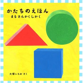 鎌倉のギャラリー〈John〉でイラストレーター・大塚いちおによる「かたちのえほん」原画展を開催